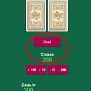 Blackjack. Deal